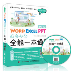 Word Excel PPT 2013