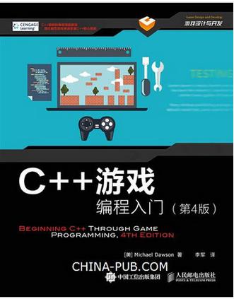 正版c  游戏编程入门(第4版)c  游戏编程语言书籍 c语言编程教程 c