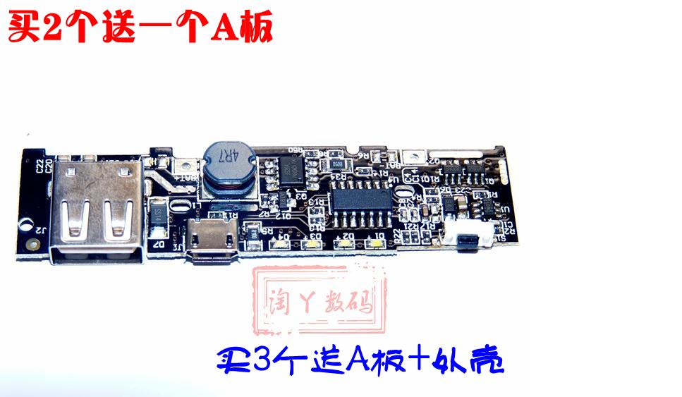 热销包邮小米充电宝电路板diy移动电源主板pcb5v2a