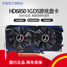 Видеокарта Fine shadow HD6850 1G GDDR5