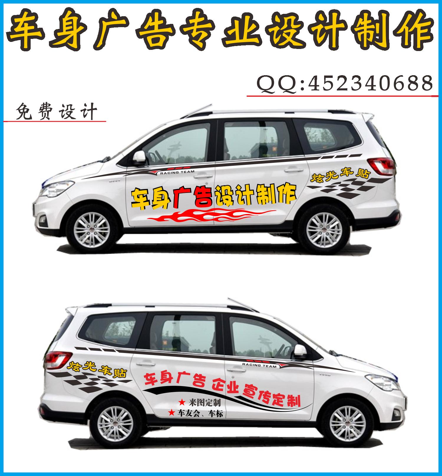 面包车汽车身广告设计定制定做后挡玻璃窗车体广告贴纸车友会车贴