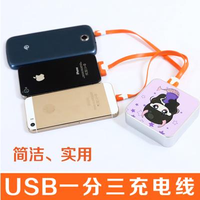 苹果iphone4/4s/5/5s数据线 一拖三/三合一 三星多接口充电线头
