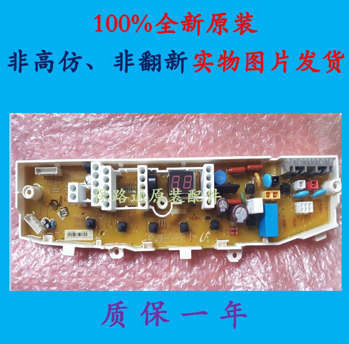 三星洗衣机电脑mfs-xqb5e86-00