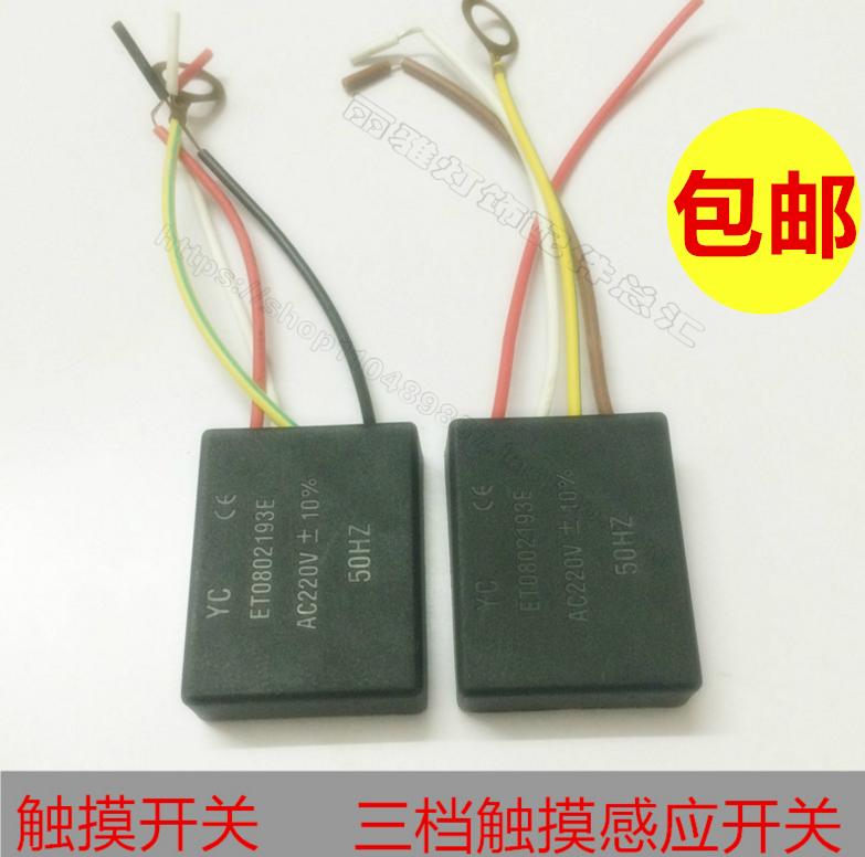 三挡4段1a/3a调光触摸电路板