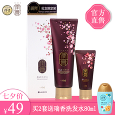 Шампунь Rui Yan Yun cream 300ml