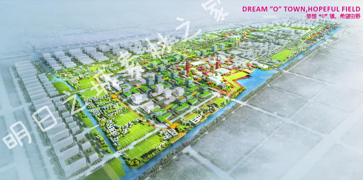 杭州梦想小镇概念设计 特色小镇高清文本 150页