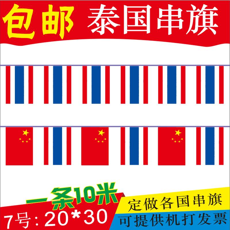 现货中国泰国国旗中泰串旗装饰旗挂旗小国旗
