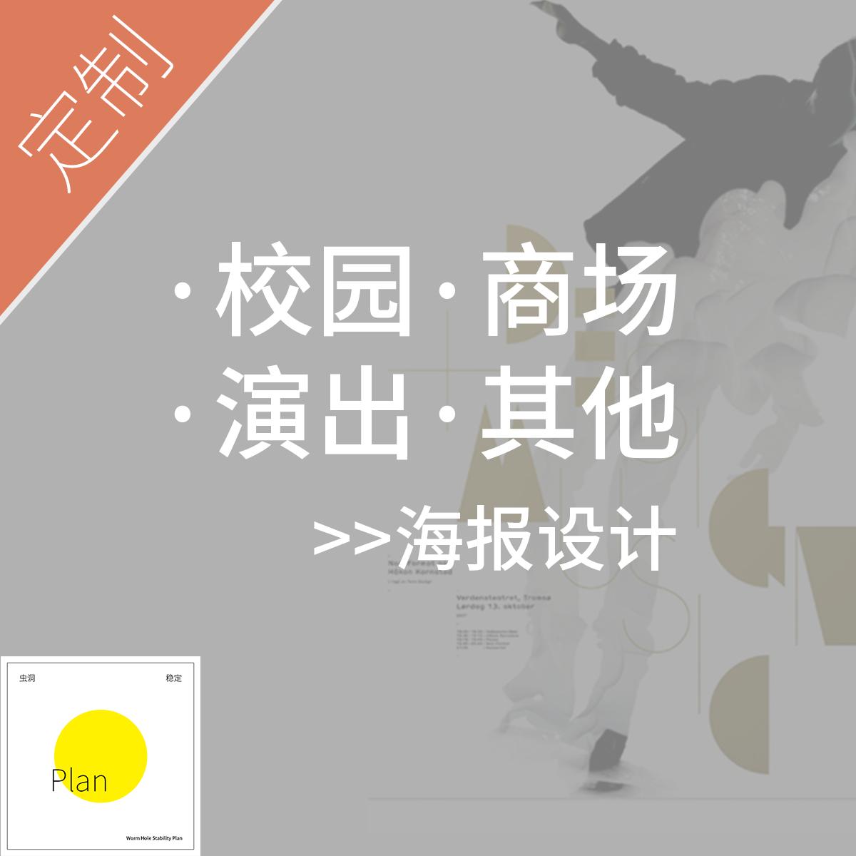 棋牌社团宣传海报 小公主Φ7265З7353