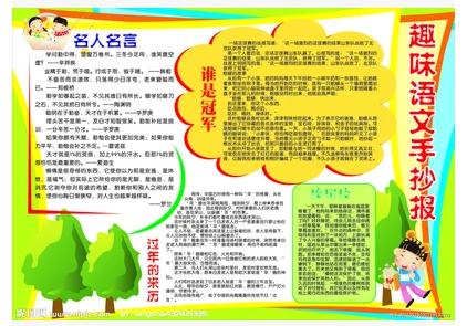 手抄报a4/a3版竞选海报