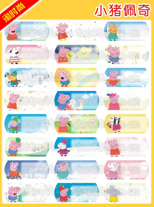 小猪佩琪小动物的名字图片