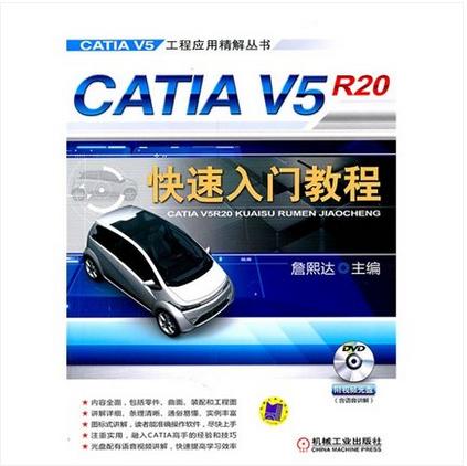 【catia-v5r20教程】_推荐