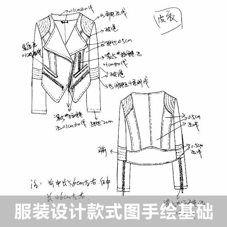 a1服装设计入门基础手绘款式图素材 实用设计款式图手稿资料素材