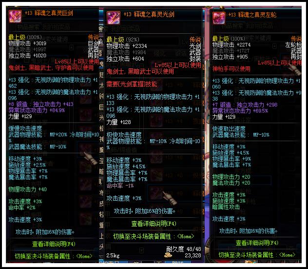 dnf85级加+13传说装备武器释魂之真灵巨剑太刀光剑