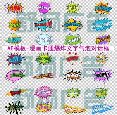 可爱卡通搞笑动漫爆炸文字特效字幕动画气泡对话框