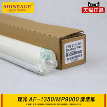 shineage理光1350 1100 MP9000 定影清洁纸1357 1106 1356 油布