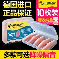 Беруши Ohropax , , Soft Mini