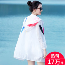 sun protection clothing female 2018 summer new Korean version of the long sun protection clothing White beach loose casual short jacket