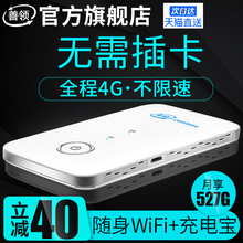 Wi-fi portable 4G router is good at getting mifi mobile unlimited Internet access card