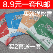 Shanghai licensing violin strings with steel string E string A string D string complete sets of accessories