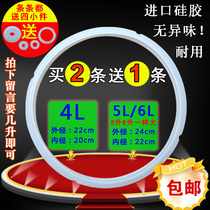 Hemisphere Electric Pressure Cooker Sealing Ring 4L / 5L / 6L / l electric pressure cooker silicone ring apron universal accessories 包邮