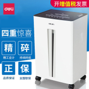 Effective 9918 large commercial office shredder electric multifunctional silent mill high power 20 / time