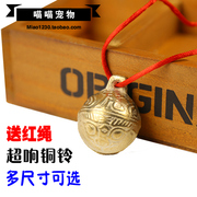 Free shipping! Super ring copper pet dog dog pendant Golden Bell poodle poodle bell
