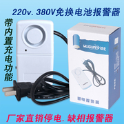 With built-in rechargeable battery free 220V.380V large volume power failure