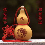 Feng Shui gourd pendant light natural opening gossip fortune defends the evil