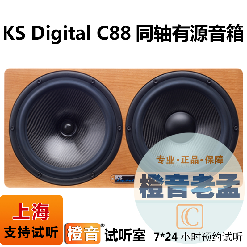 Orange tone old Meng KS Digital C88 three frequency coaxial active monitor speaker (pair)