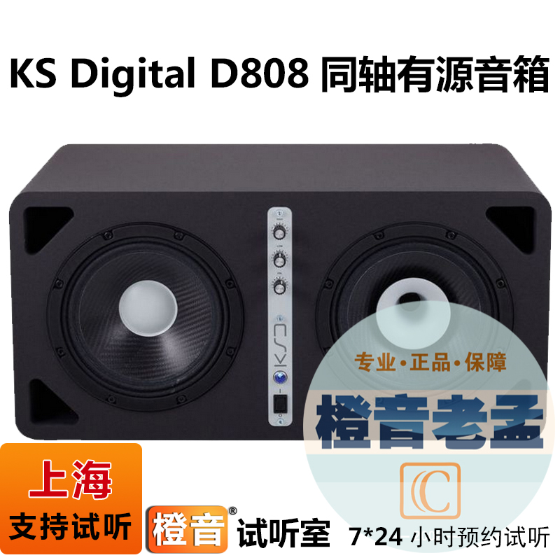 Orange tone, old Meng, KS, digital, D808, coaxial active speakers, one pair