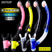 Anti wave tube swimming diving equipment kuyuo adult children snorkeling full dry breathing tube
