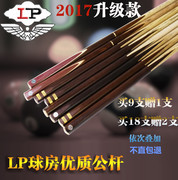 Our LP billiards billiards snooker billiards club bar Chinese Male Pole ball real ram rod American black eight Club