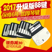 The 88 key piano house professional adult practice thickened folding portable electronic soft piano keyboard MIDI