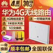 HUAWEI B315S-936 4G3G Mobile Unicom Telecom LTE 4G wireless router to cable broadband CPE