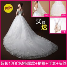 Korean 2017 new long tailed lace wedding dress wedding bride brief word shoulder Qi long sleeved women