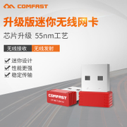 CF-WU710N v2.0 upgrade - version mini - USB - WLAN - adapter - desktop - Notebook - WiFi - die Sender