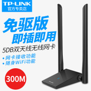 TP - link wireless - USB - adapter 300m desktop - PC notebook, wifi, die Sender Starkes Signal