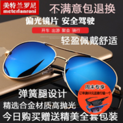 Color film polarized sunglasses male and female tide frog mirror driver mirror drive driving mirror fishing eye shade sunglasses