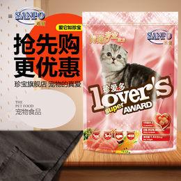 包邮 幼猫粮 珍宝珍爱多育猫 哺乳期怀孕期 猫粮1.4kg