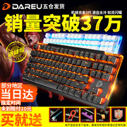 Dahl mechanical keyboard black green Axis axis 3 generation of ek815 cable metal alloy lol backlight game 87104