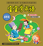 Genuine Car CD Early Childhood Learning CD Baby Learning Idioms CD Children's Puzzle Classic Story Disc