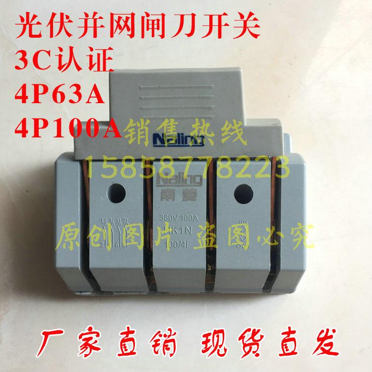 南菱闸刀开关 4P 63A100A 三相闸刀开关hk1n 63/4F  380V 3C认证
