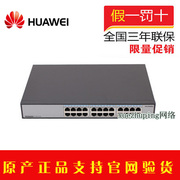 Authentic Huawei Huawei S1724g-ac two layer no network management 24 Gigabit Switch