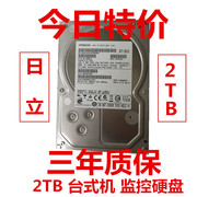 Special offer shipping 7200 2TB desktop hard disk 2000G serial 2T hard disk monitoring system