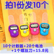 Free shipping 15.8 yuan 10 Buddha finger electronic counter counter Buddhist activities