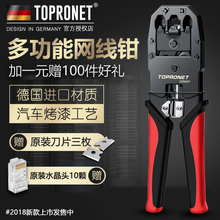 Genuine Top special multi-function cable clamp crystal head wiring pliers set pressure line network clamp tester Germany