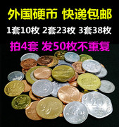 9.9 pieces of 1 sets of 10 express shipping foreign coins coin currency foreign currency foreign currency real coin collection