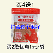 A carp crucian carp bait fishing bait fishing supplies black pit bottom Wo Wo Wo rice wine