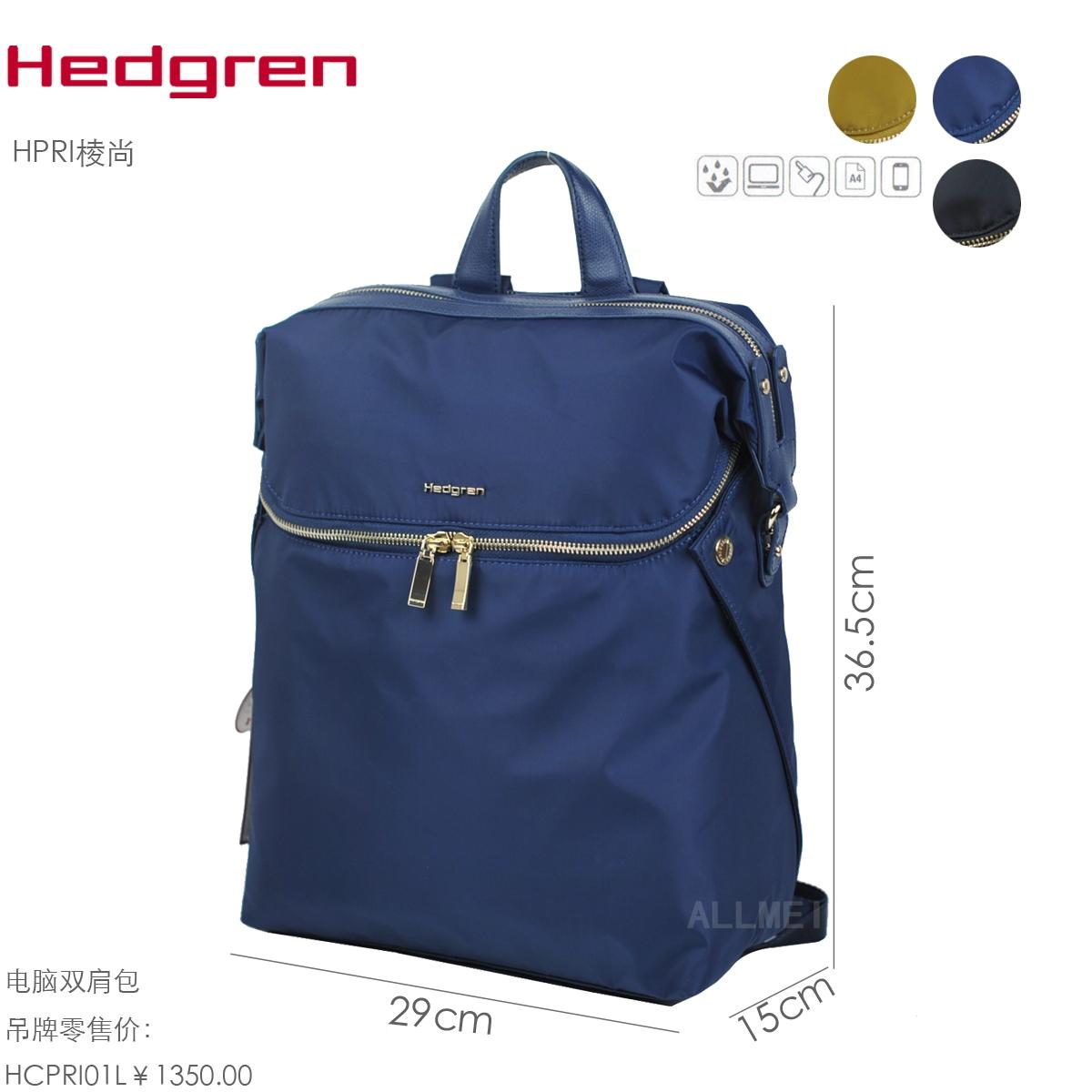 国内代购▲Hedgren海格林HPRI01L时尚商务电脑双肩包背包29*36cm