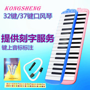 Pianica 32 key 37 key school students learning pianica shipping provide name service